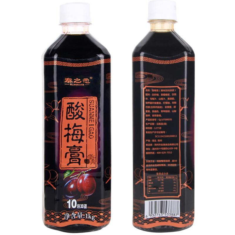 秦之恋酸梅膏浓缩1kgx12商用酸梅汤浓缩汁乌梅汁冲饮果汁饮料批发