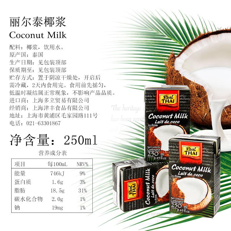 椰浆包邮 泰国进口丽尔泰浓椰浆3盒烘焙椰汁西米露椰奶浆搭配咖喱