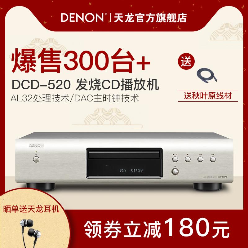 Denon/天龍 DCD-520AE HIFI發燒碟機CD播放機音樂播放