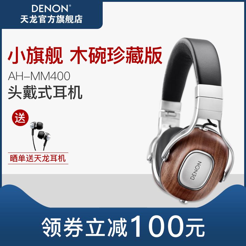 Denon/天龍 AH-MM400頭戴式發燒音樂HiFi降噪耳機手機便攜通用