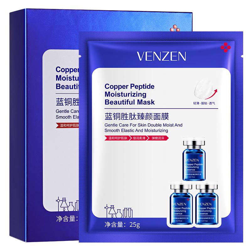梵贞蓝铜胜肽面膜补水保湿修护肌肤滋润舒缓抗豆抗糖