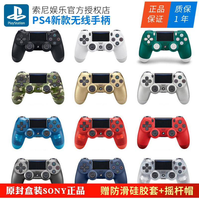 【國行正品】Sony/索尼 PlayStation4 PS4新版手柄 無線遊戲手柄(官方授權店)原裝正品