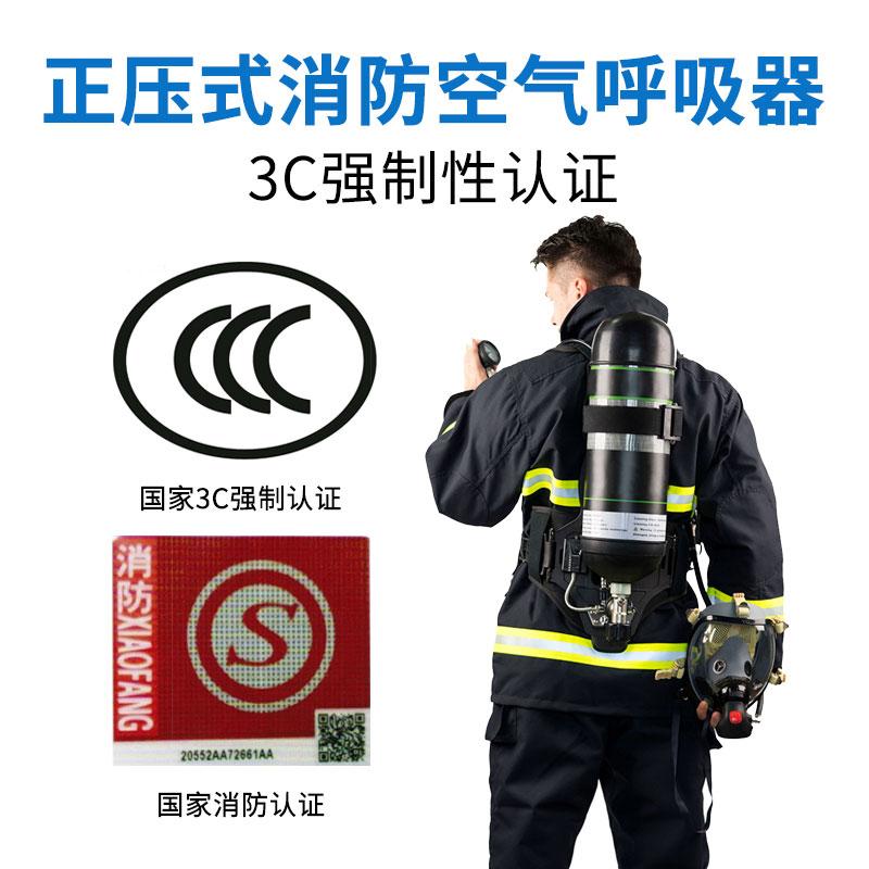 3C强制认证RHZK6.8正压式消防空气呼吸器CCS船级社防毒面具包邮