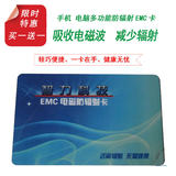 EMC Multifunctional Radiation Protection Card Intelligence Technology Heart Protection Card Electromagnetic Wave Absorption Tourmaline Energy Health Card