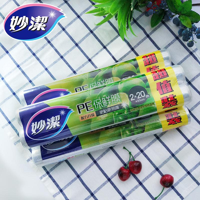 妙潔PE保鮮膜*3包組合裝 20米經濟微波爐冰箱水果保鮮膜 耐高低溫