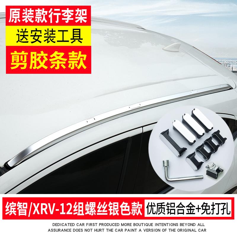 适用本田缤智XRV铝合金行李架改装19款缤智XRV车顶架免打孔改装