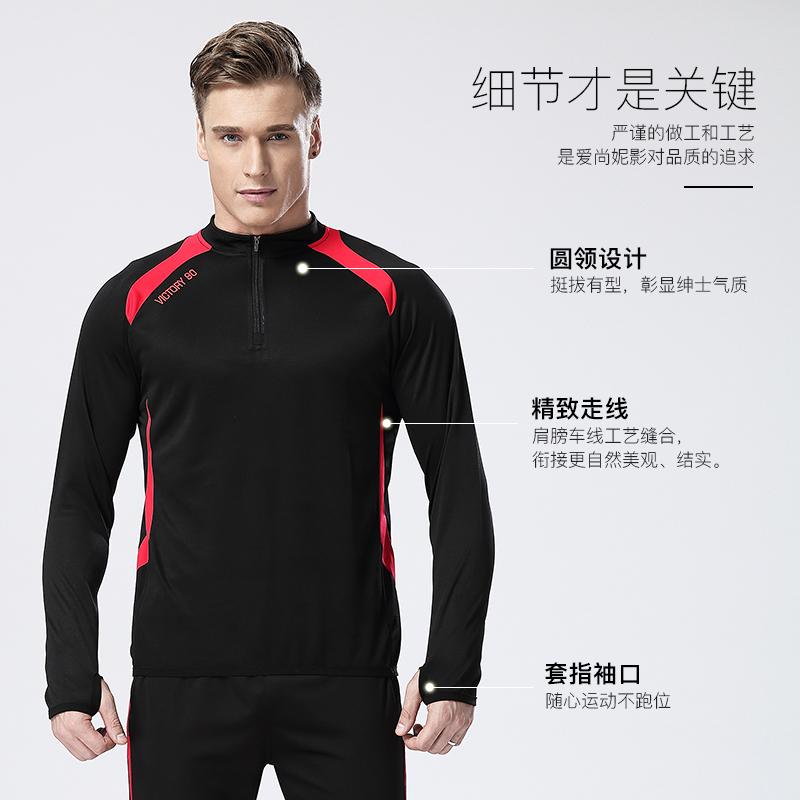 运动套装男加绒加厚秋冬跑步健身速干训练服两件套团购定制印logo