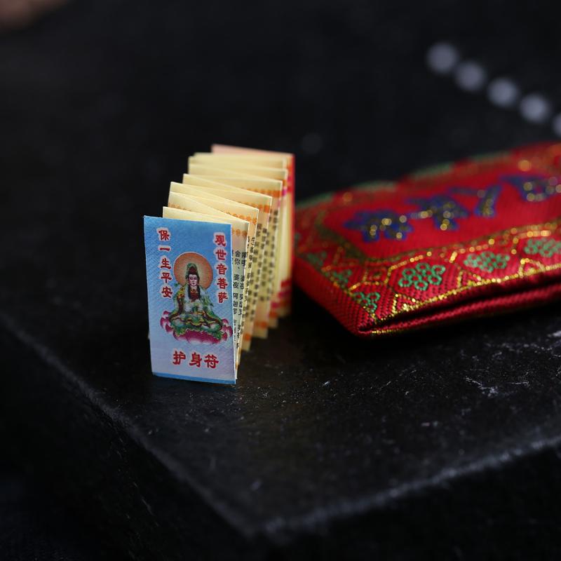 护身符袋子平安符六字真言招财进宝六字大明咒锦囊求姻缘佛教用品