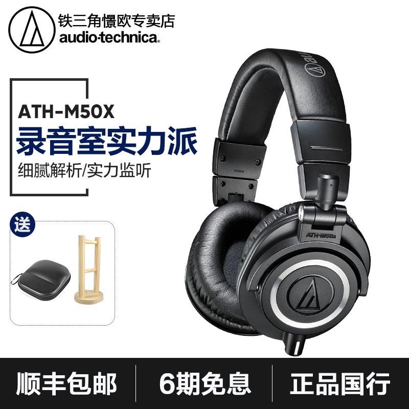 【6期免息】Audio Technica/鐵三角 ATH-M50x 專業頭戴式監聽耳機