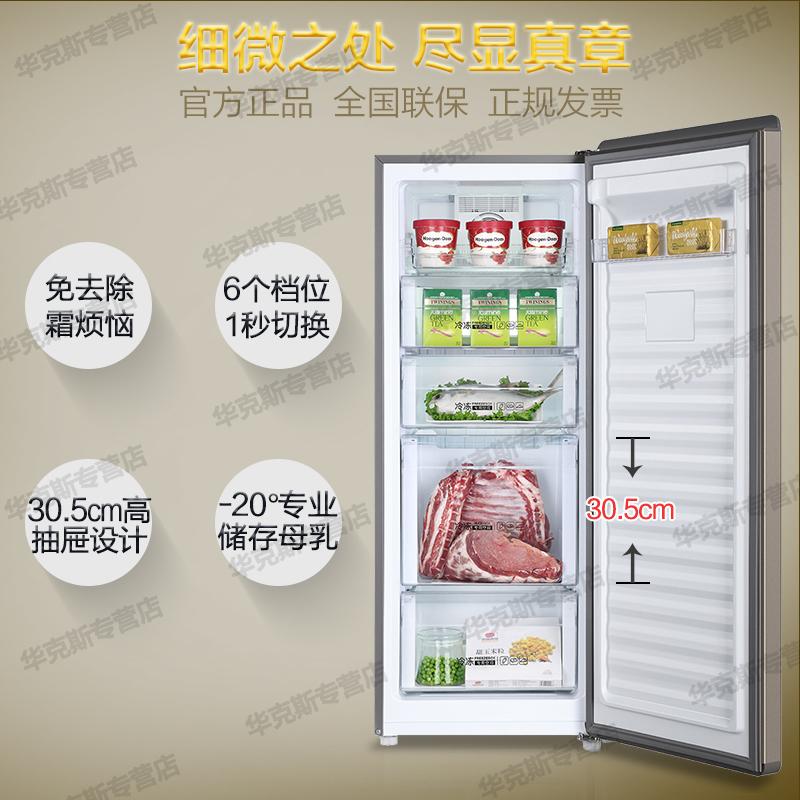 风冷无霜立式冰柜冷冻柜母乳抽屉家用小冰箱 151WLY BD 海尔 Haier
