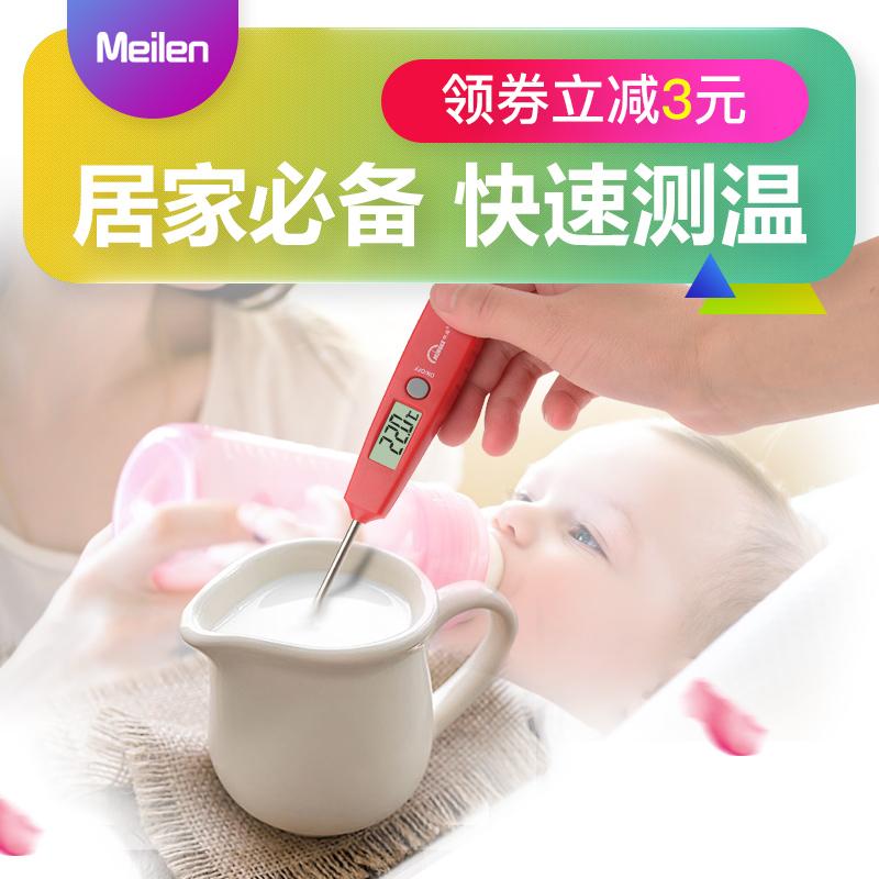明高食品電子家用廚房溫度計嬰兒測奶溫油溫水溫計烘焙精準測溫儀