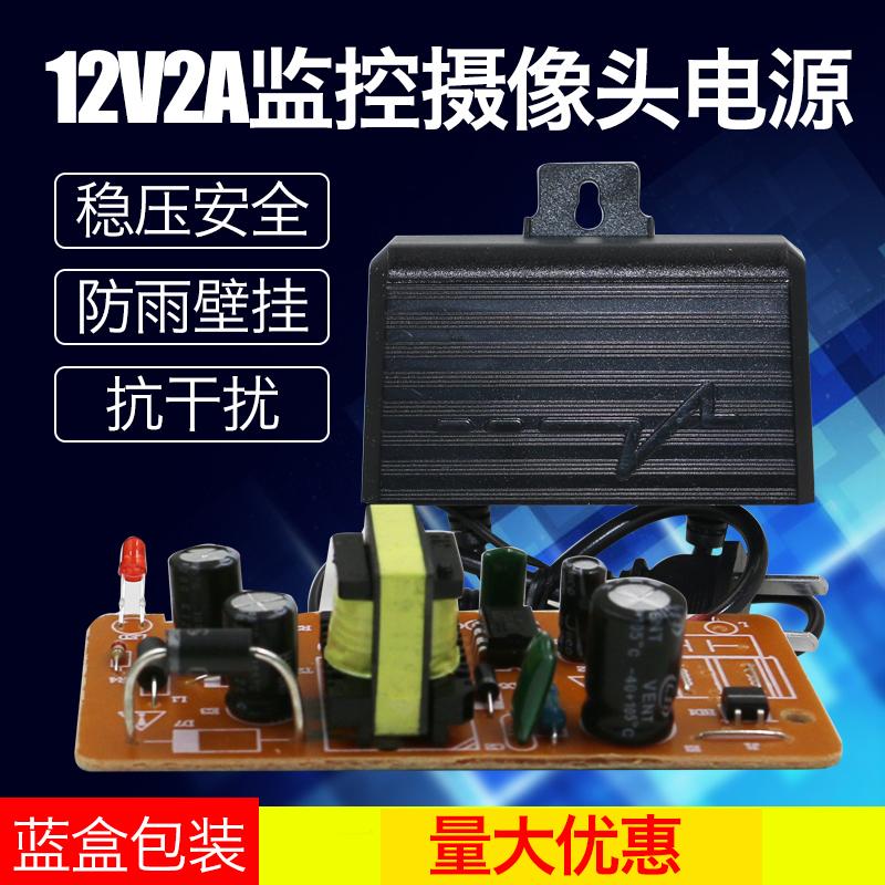 开关电源 防雨电源监控电源 防水电源 监控电源摄像头电源 12V2A