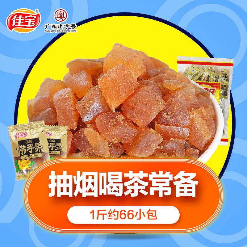 新鲜老香黄佛手瓜金佛手柑潮汕潮州特产凉果零食 500g 佳宝佛手果干