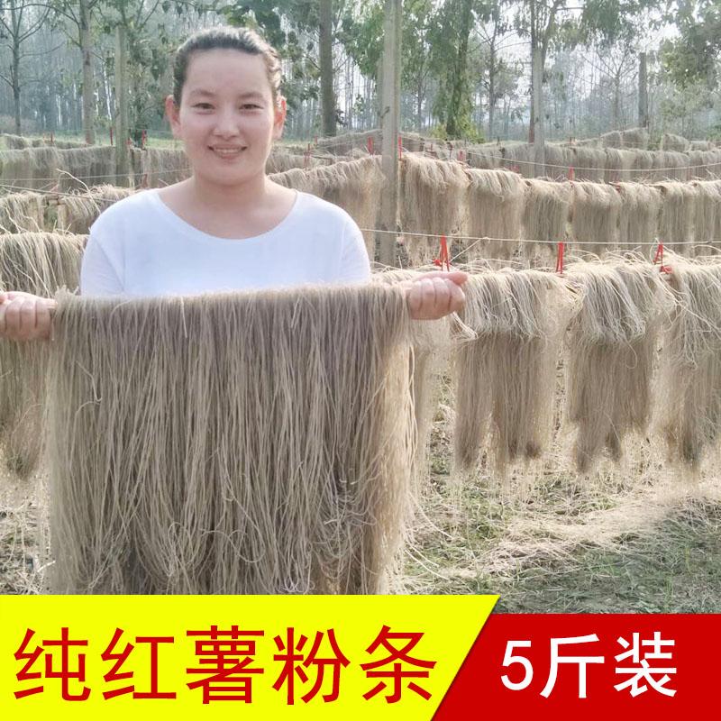 安徽特产农家手工自制红薯粉条5斤正宗地瓜山芋细粉火锅干粉丝