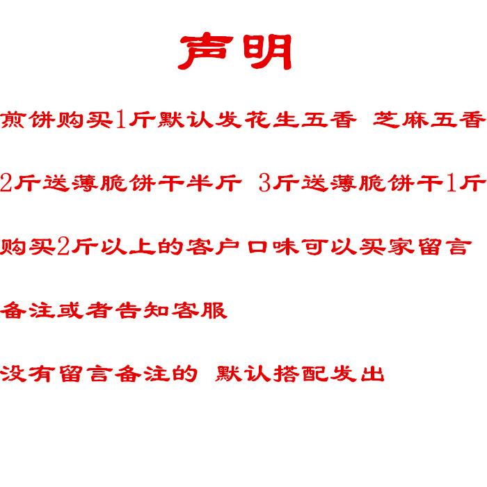 山东特产曲阜香酥煎饼沂蒙煎饼农家手工杂粮酥脆煎饼500克买3送1