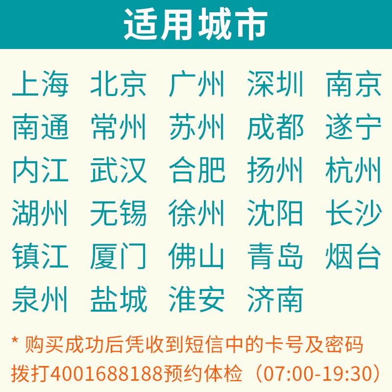 瑞慈体检卡 女性粉红金牌套餐 体检女士妇科报告单上海北京广州 - 图0