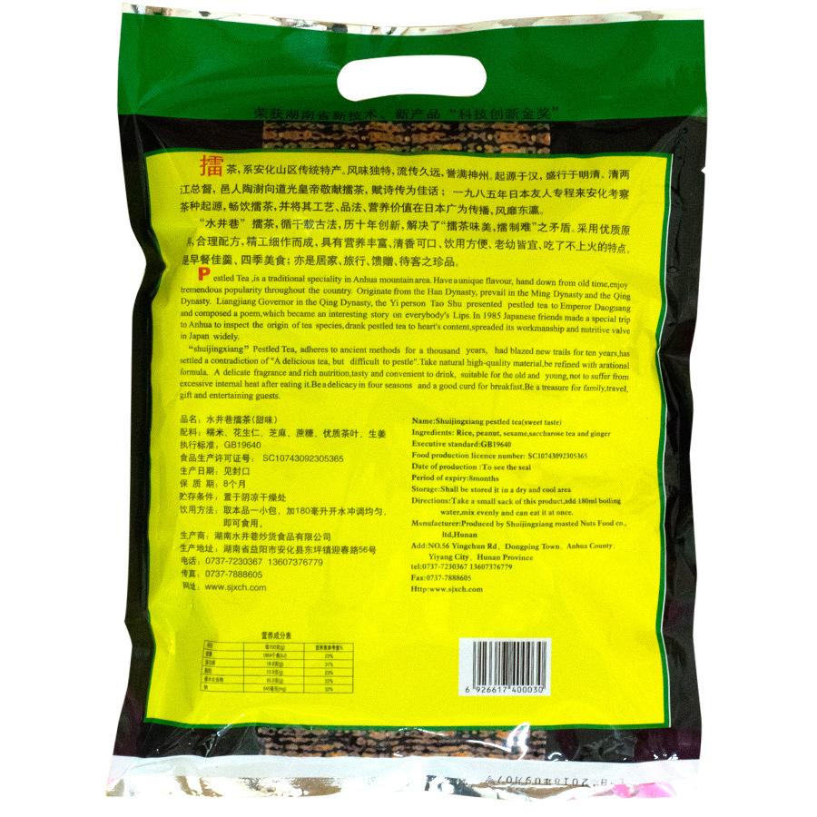 湖南特产水井巷咸味益阳擂茶安化甜味擂茶粉早餐代餐冲饮品450g