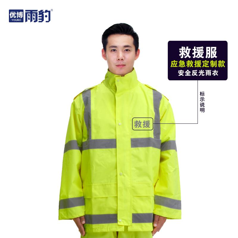 雨豹荧光黄雨衣外套上衣防爆雨高透气夜晚跑步反光衣骑行夜行衣