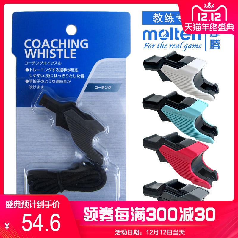 molten摩騰口哨進口教練教學訓練籃球足球排球專用哨子0110