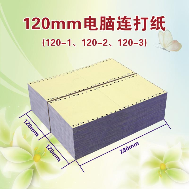 120-2-3电脑连续打印纸一联整等分两等分三等分针式打印纸发货单
