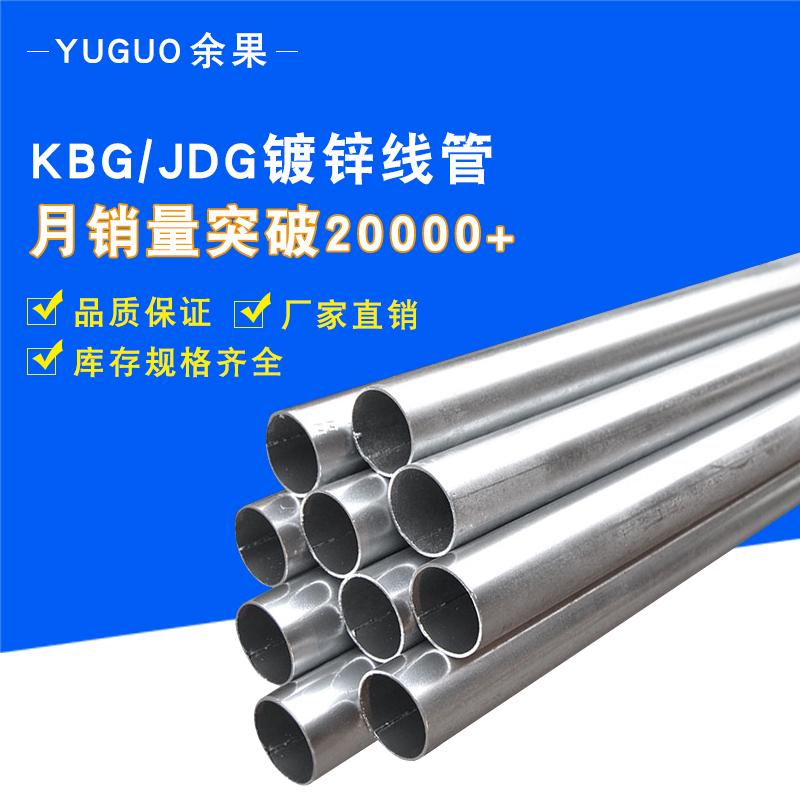 镀锌线管穿线管KBG/JDG金属走线管 电缆线管钢管 铁电线管20*1.0