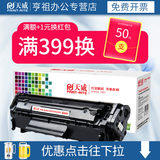 Tianwei toner cartridge for HP M1005 toner cartridge hp12A HP1020plus LBP2900 printer toner cartridge Q2612A HP1010 1018 1005 printer cartridge 12a toner cartridge