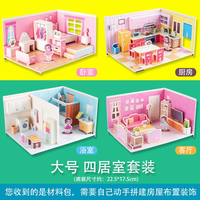 3D立体拼图儿童玩具幼儿园手工纸质模型4-6-7岁8益智9男孩10女孩