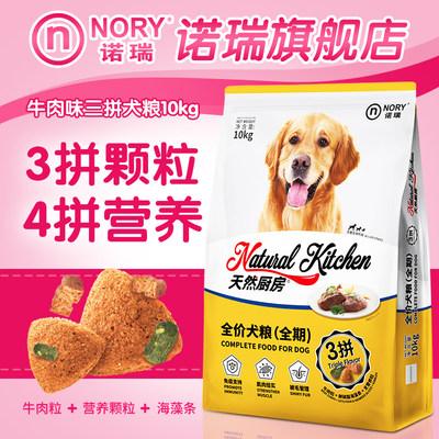 诺瑞牛肉狗粮10kg 鸡肉/牛肉三文鱼升级三拼海藻 成幼犬通用20斤 - 图1