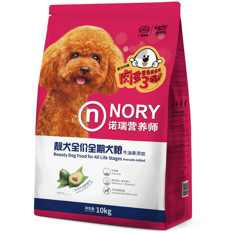 诺瑞牛油果美毛狗粮10kg 门店同款 泰迪金毛比熊成幼犬通用粮20斤优惠券