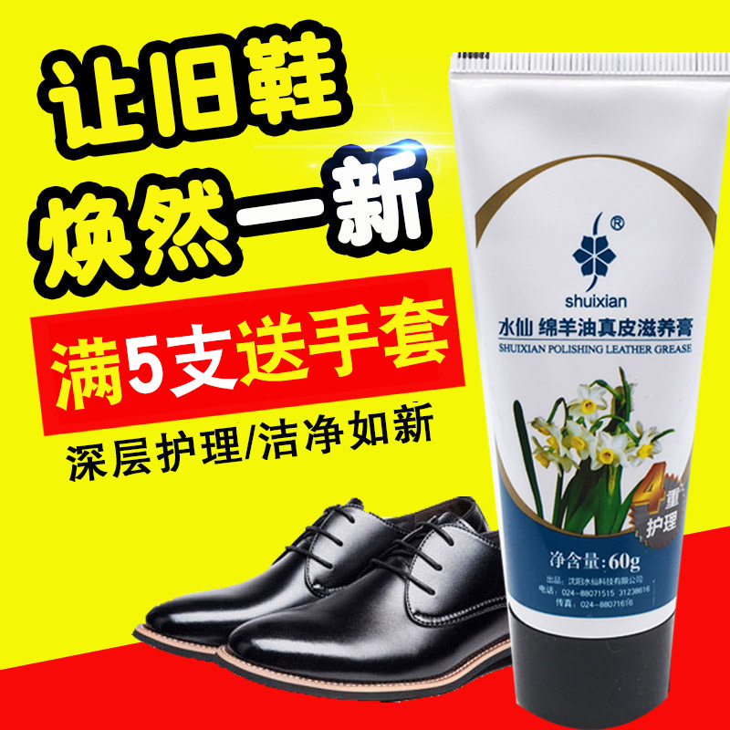 水仙綿羊油真皮滋養膏 皮鞋皮衣皮包護理保養油無色黑色棕色鞋油