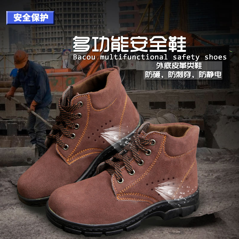 劳保鞋男工地安全牛皮鞋钢包头防砸防刺穿焊接防护鞋电焊工透气鞋
