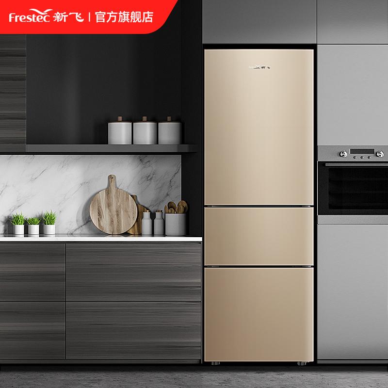 新飞三门冰箱家用节能风冷无霜电冰箱小型双门双开门三开门小冰箱