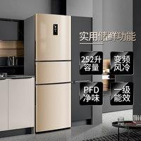 新飞BCD-252三门冰箱风冷无霜变频家用小型节能双门三开门电冰箱 (¥1999)