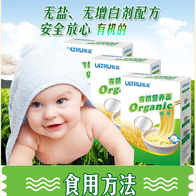 傲滋有机营养面条宝宝面条儿童无盐原味辅食面 4盒4口味套装