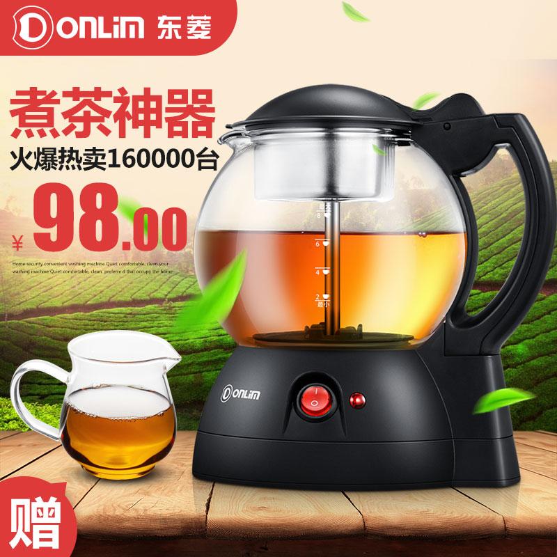 Donlim/東菱XB-1001黑茶煮茶器玻璃電全自動蒸汽多功能家用煮茶壺