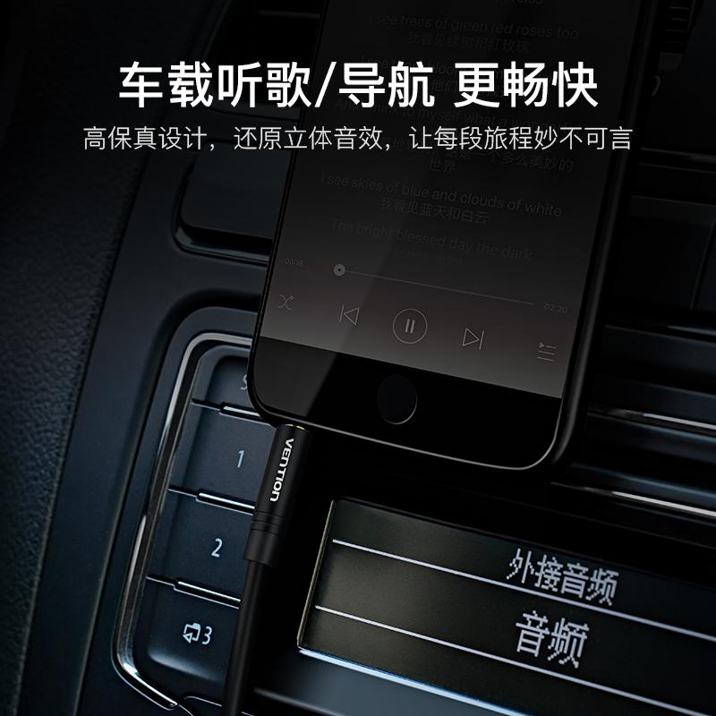 威迅 aux音频线车用 手机汽车音响线 aux in车载数据线 mp3连接线