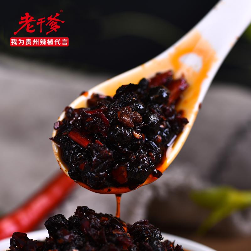 老干爹牛肉豆豉辣椒酱拌饭拌面酱贵州特产油辣椒下饭菜香辣酱2袋