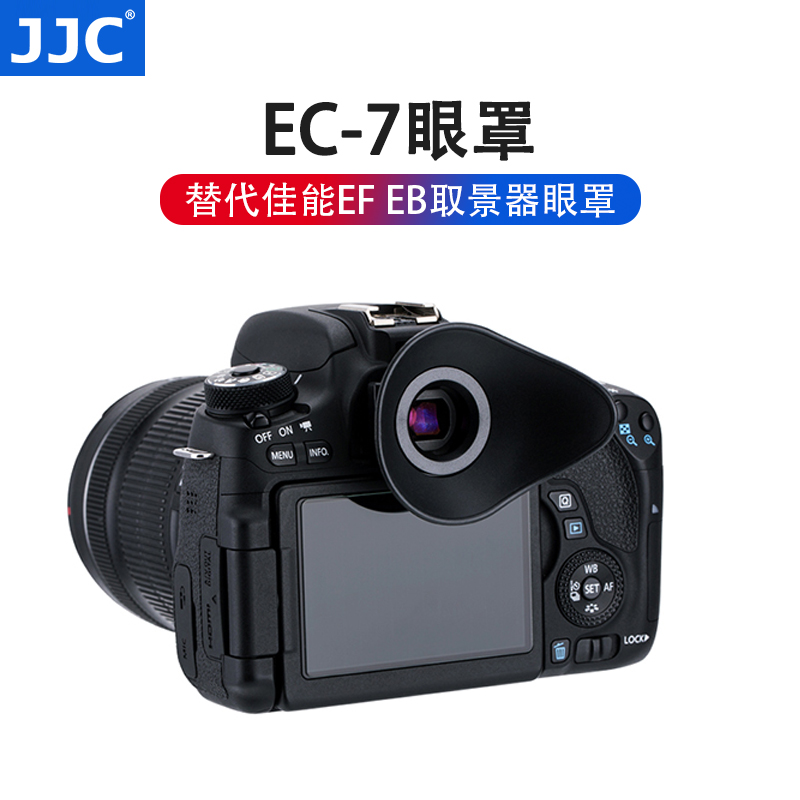 JJC眼罩佳能77D 80D 70D 700D 760D 750D 6D 800D 200D相機通用替代EF EB取景器眼杯