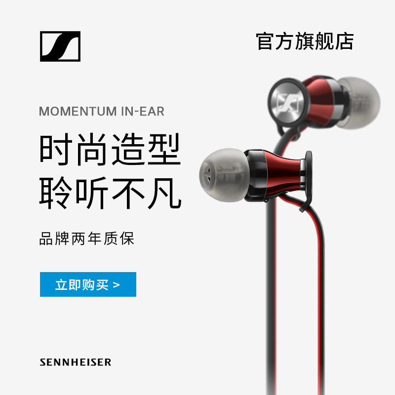 SENNHEISER/森海塞爾 Momentum In-Ear入耳木饅頭耳機