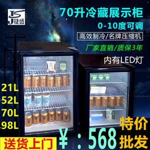 玻璃单门家用小型冰箱商用立式茶叶饮料蛋糕药品冷藏柜保鲜展示柜
