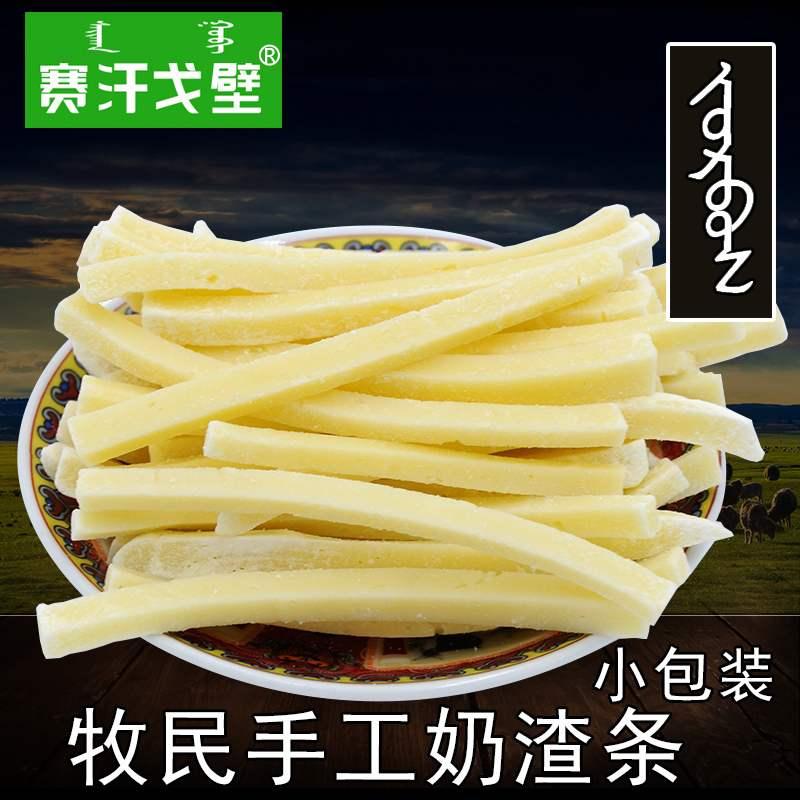 奶疙瘩奶豆腐无糖脱脂纯奶酪手工孕妇零食 50g 内蒙古特产奶渣子