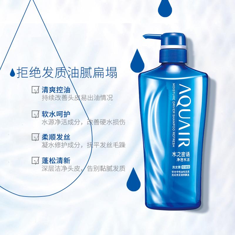 资生堂水之密语洗发水/护发素600m 补水保湿控油