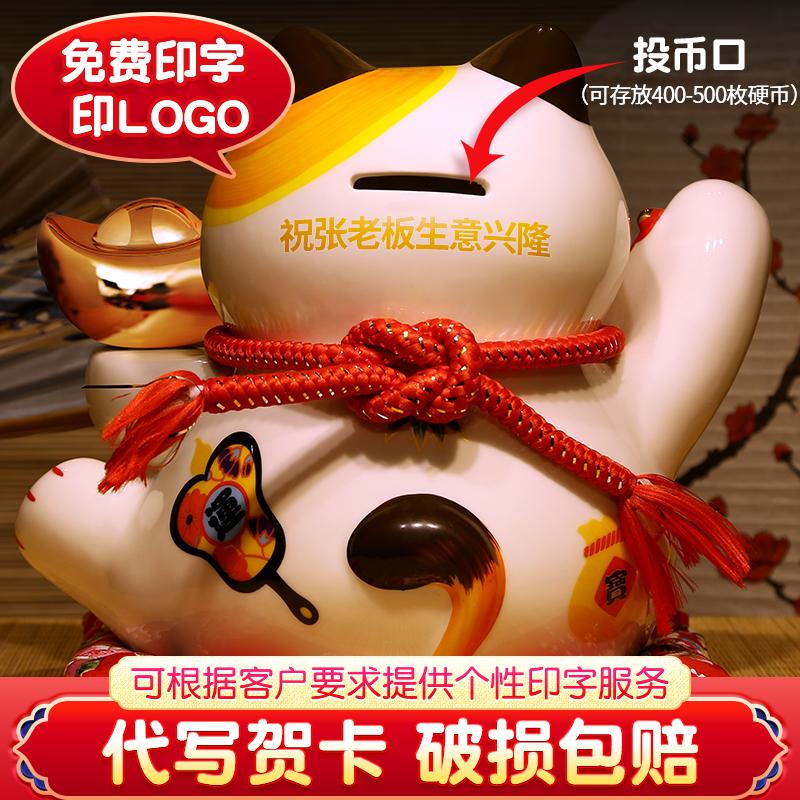 招财猫摆件 大号发财猫陶瓷日本存钱储蓄罐 店铺开业创意礼品0282