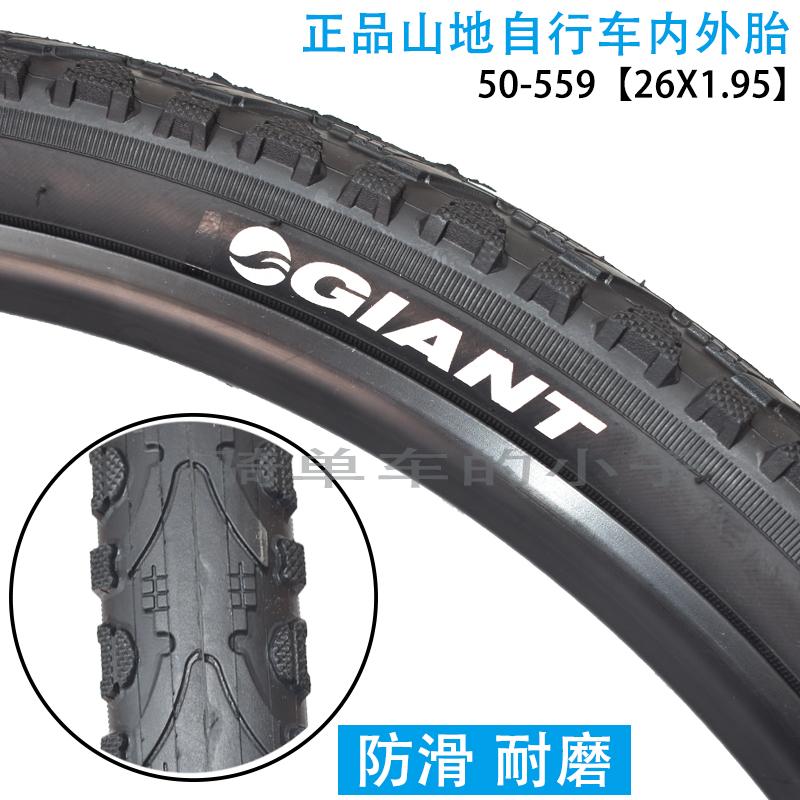 正品giant捷安特山地車外胎 26X1.95自行車外胎 ATX配套外胎 輪胎