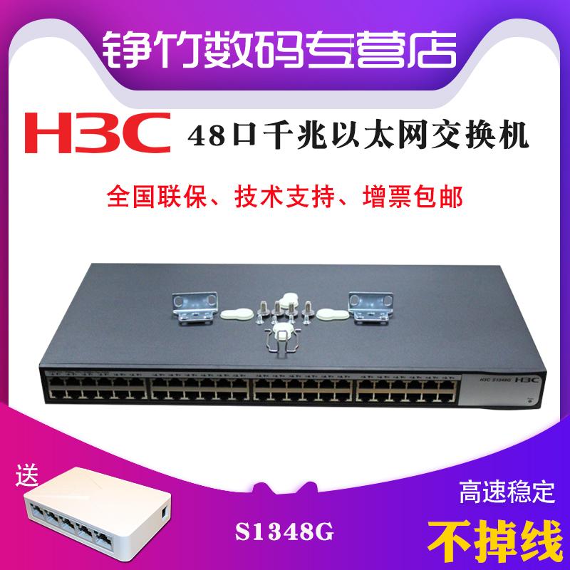 专票H3C华三S1248 S1348G 48口全千兆以太网交换机网络监控防雷分线器分流器无管理即插即用免调高速交换器