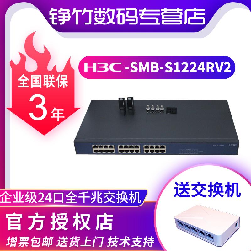 专票包邮H3C华三S1224RV2 S1324GR 24口全千兆以太网交换机网络摄像头监控网线分线器非网管即插即用静音防雷