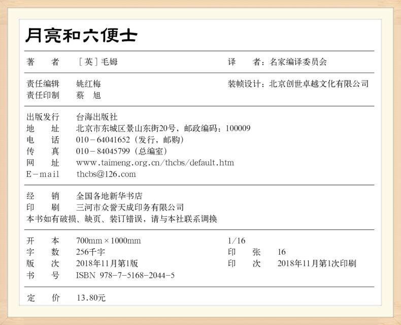 周岁初中学生中小学生三四五七八六年级课外书必读物图 15 12 10 9 世界名著中文 月亮和六便士 正版 元 35 本 5 选