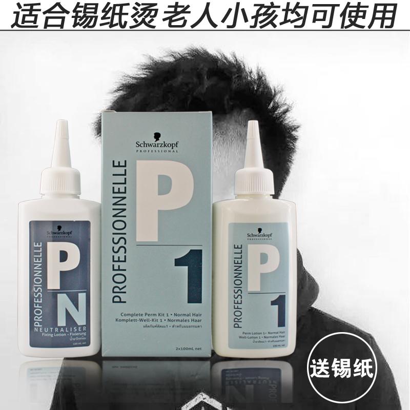 施華蔻專業燙髮套裝 1包郵正品進口黑人頭燙髮水冷燙錫紙燙批發