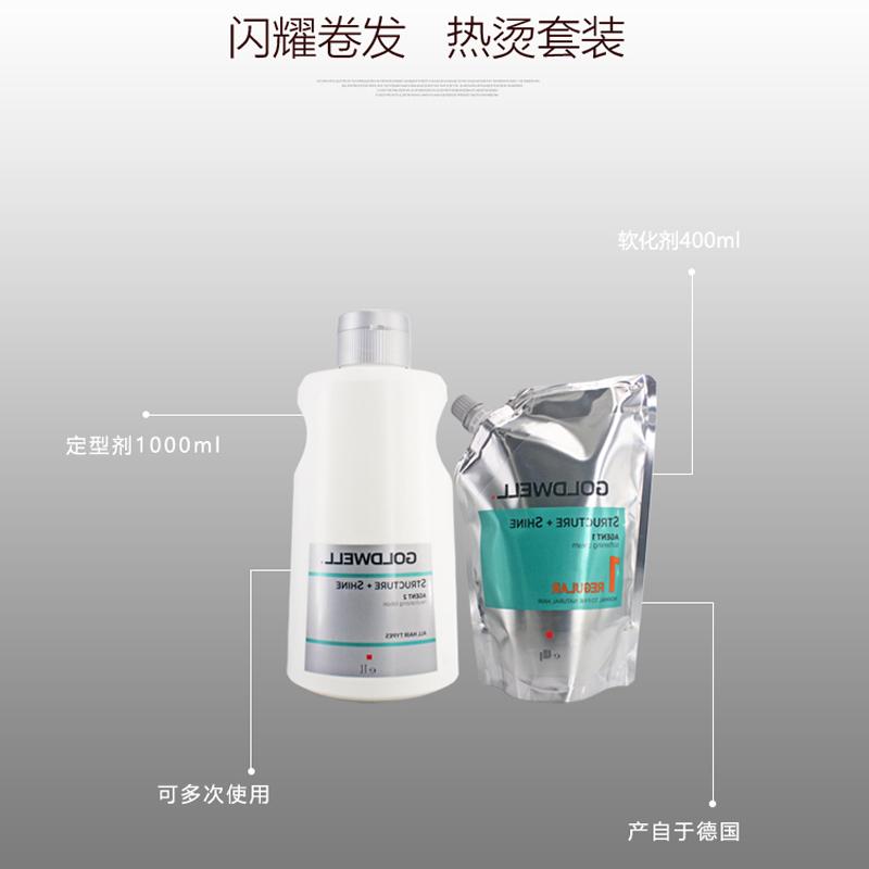 正品德国进口歌薇陶瓷数码烫热力塑1号包卷发套装针对受损头发