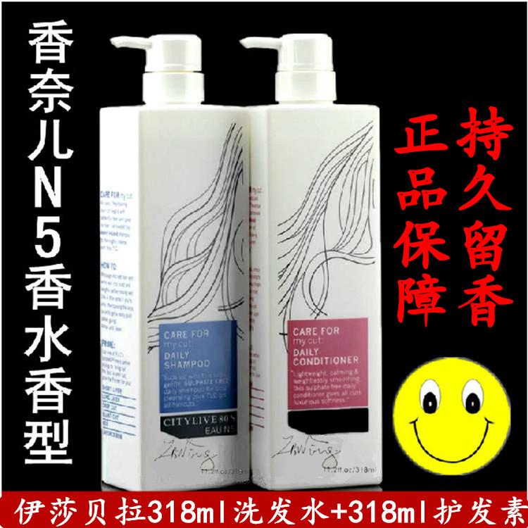 正品包郵升級伊莎貝拉洗髮水 護髮素水絲蛋白香氛洗護套裝318ml